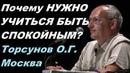Почему НУЖНО УЧИТЬСЯ БЫТЬ СПОКОЙНЫМ и НЕ СУЕТИТЬСЯ Торсунов О Г 16 07 2016 Москва