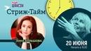 Анна Большова в гостях у Ксении Стриж («Стриж-тайм»)