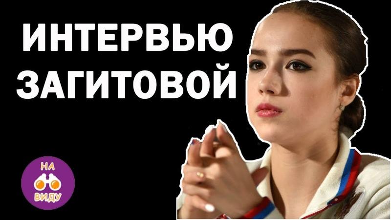 Интервью Алины Загитовой после финала гран-при в Ванкувере.