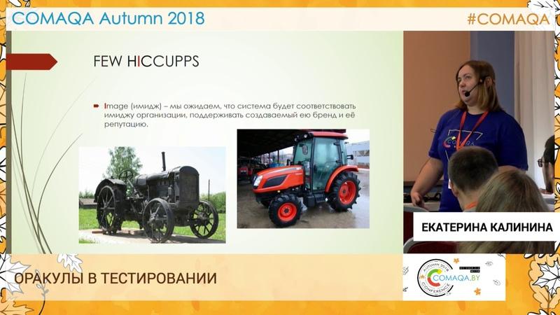 Comaqa Autumn 2018. Екатерина Калинина. Оракулы в тестировании