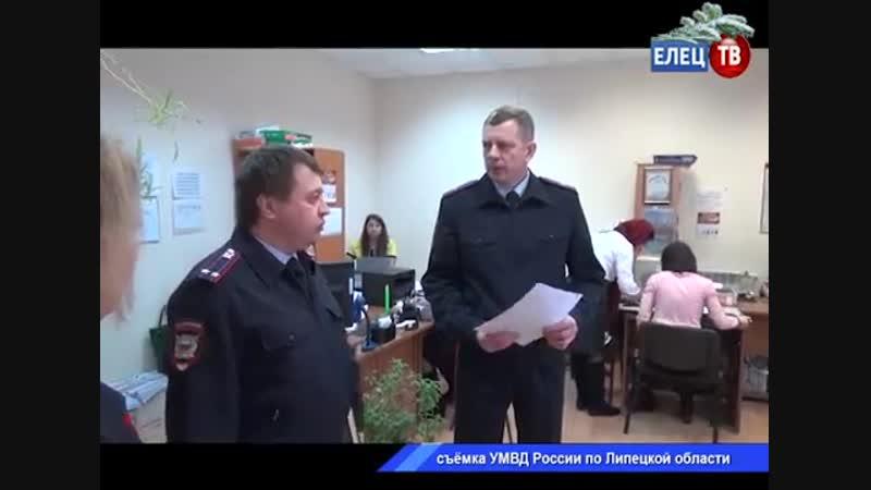 В Ельце начальник УМВД России по Липецкой области проверил подразделение по вопросам миграции