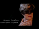 Наталья Залевская Раневская кавер
