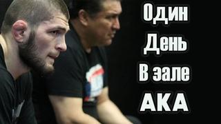 Один день в зале АКА с Хабибом Нурмагомедовым [Паблик IT'S TIME UFC] ММА