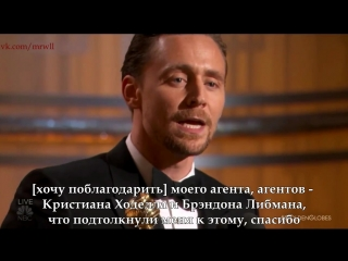 Tom Hiddleston Golden Globe speech rus sub
