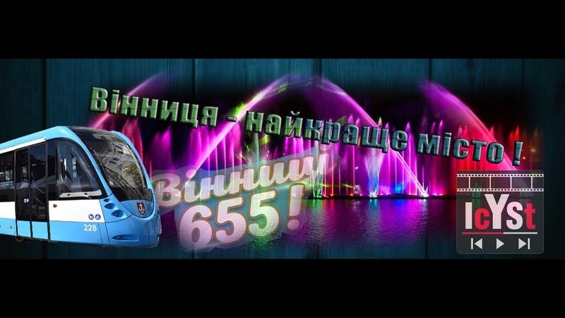 ВІННИЦЯ - НАЙКРАЩЕ МІСТО VINNYTSIA - THE BEST CITY