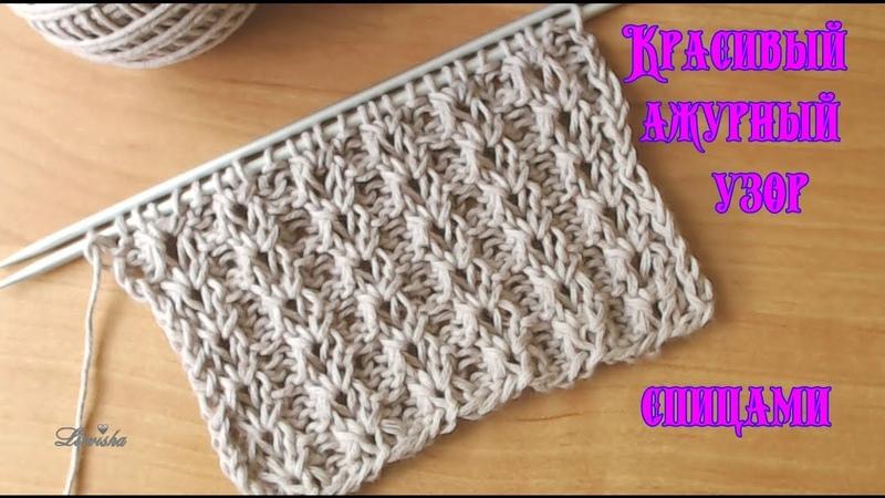 Вязание спицами.Красивый ажурный узор спицами№043 Knitting .Beautiful openwork pattern