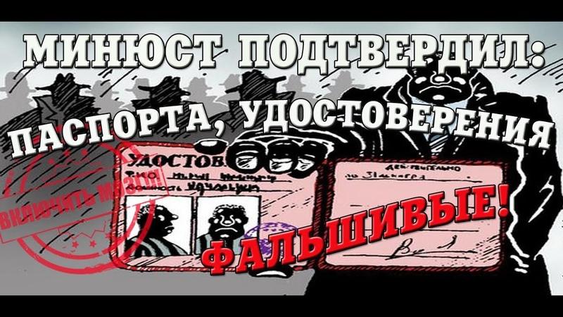 МИНЮСТ РФ подтвердил ПАСПОРТА РФ УДОСТОВЕРЕНИЯ ФАЛЬШИВКА ⛔️