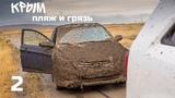 Крым. На что способна Kia Sorento по бездорожью и грязи. Отличный пляж для нудистов