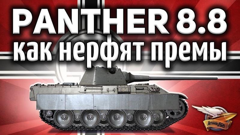 Panther mit 8,8 cm L71 - Как варгейминг нерфит премы - Гайд