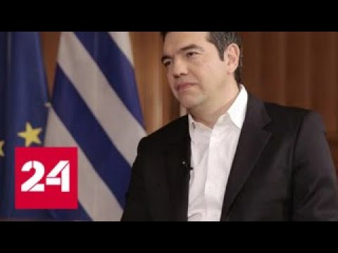 Алексис Ципрас верит в диалог с Россией - Россия 24