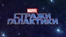 Стражи галактики - мультфильм Marvel – серия 1 сезон 1