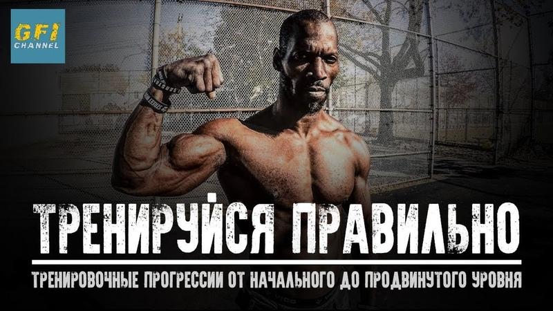 Тренировочные прогрессии Ганнибала Фор Кинга от начального до продвинутого уровня для всех мышц!
