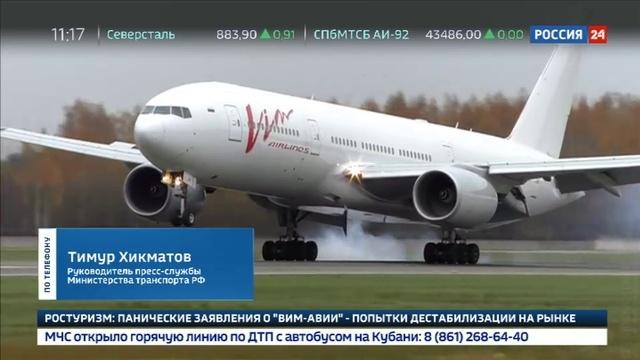 Новости на Россия 24 • Все рейсы ВИМ-Авиа будут прилетать во Внуково