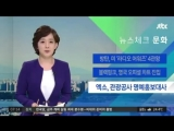 EXO on JTBC news for being appointed as the Honorary ambassadors for Korea