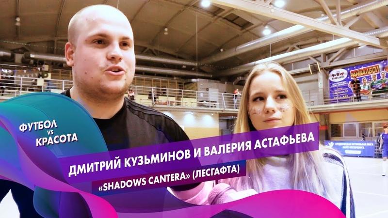 Валерия Астафьева, Дмитрий Кузьминов - Shadows Cantera (Лесгафта)