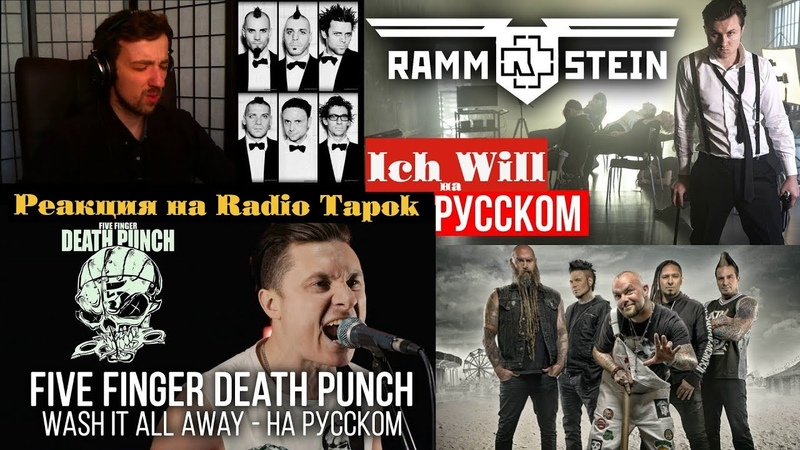 Radio Tapok РЕАКЦИЯ Rammstein Ich Will Cover Five Finger Death Punch Wrong Side Of Heaven