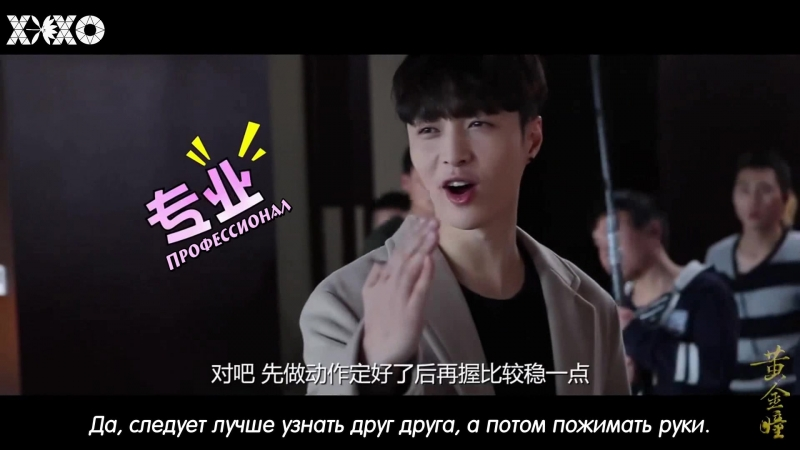 [РУСС. САБ] 180411 Zhang Yixing (张艺兴) LAY — The Golden Eyes За кадром (12)