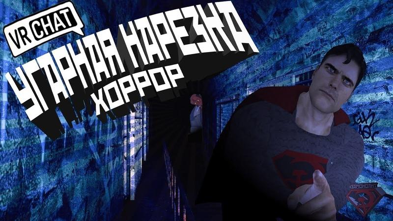 ЗАМОНОЛИТ CRYM0RY ВР ЧАТ ХОРРОР VR CHAT
