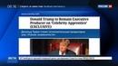 Новости на Россия 24 • Дональд Трамп планирует подработать продюсером