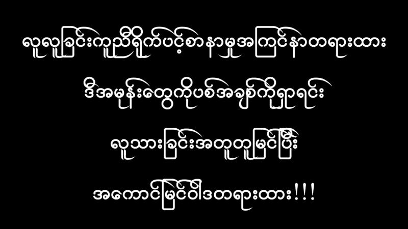 Htoo El Lynn ထူးအယ္လင္း အေကာင္းျမင္ဝါဒ Kaung Myin War Dah Myanmar New Song 2018 mp4