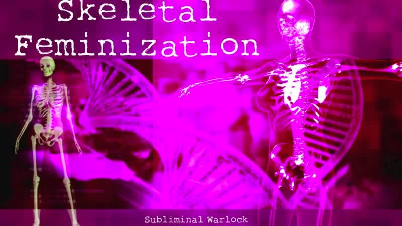 Феминизация скелета - слушать в наушниках