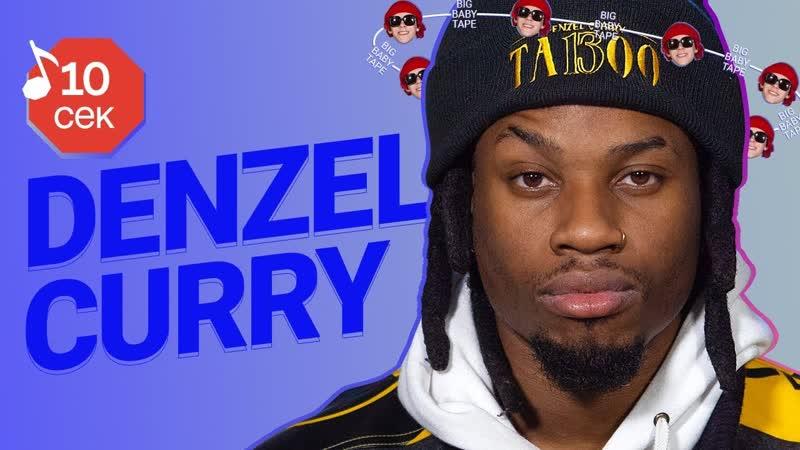 [Афиша] Узнать за 10 секунд | DENZEL CURRY угадывает треки Big Baby Tape, XXXTentacion и еще 18 хитов