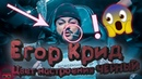 🔥Егор Крид feat Филипп Киркоров Цвет Настроения Черный І 😳САМЫЙ Точный Минус😈 І NJM 11🔥