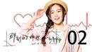 【English Sub】那刻的怦然心动 02丨Art In Love 02(主演:阚清子,胡宇威,洪尧,刘品言)【未21024