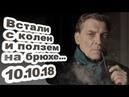 Александр Невзоров - Встали с колен и ползем на брюхе 10.10.18 /Невзоровские среды/