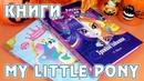 История про Селестию и Радужный рок - книги Май Литл Пони My Little Pony