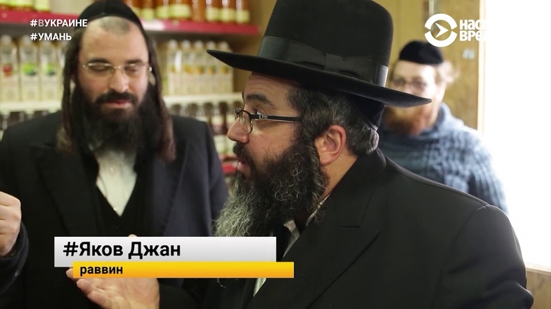 Умань евреи возвращаются ВУКРАИНЕ