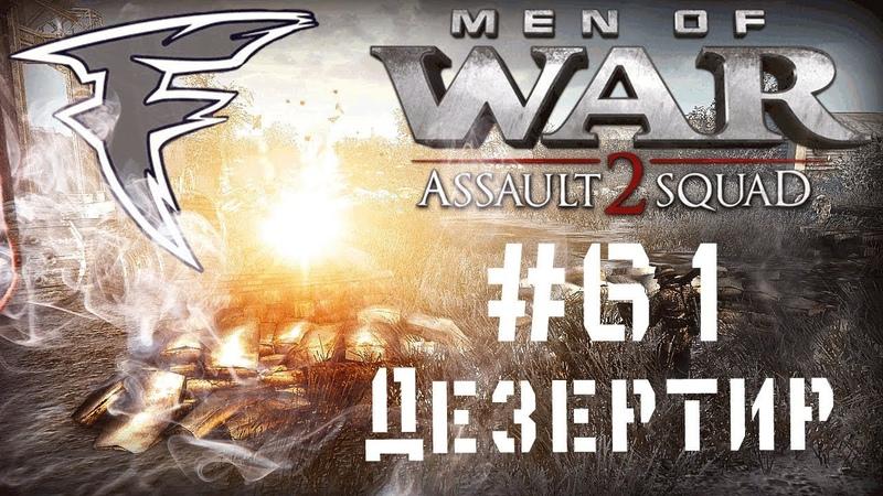 Дезертир Men of War Assault Squad 2 61
