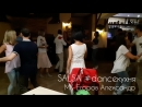 Сальса мастер классы DanceКухня Salsa Тольятти