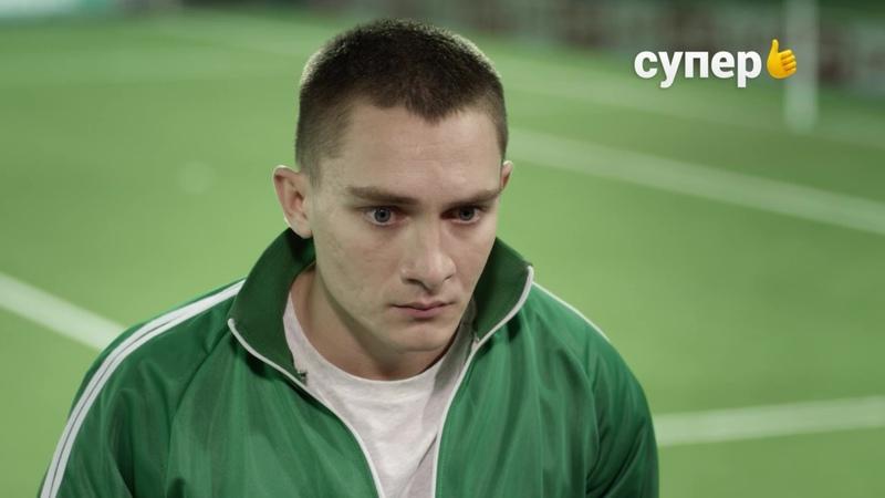 Вне игры, 1 сезон, 12 серия (13.06.2018)