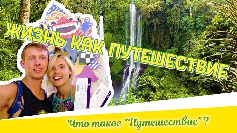Жизнь как путешествие Что такое Путешествие Александр Легин и Наталья Невская