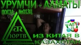 ЮРТВ 2017 Из Китая в Казахстан на поезде №013Ц Урумчи - Алматы. №0217