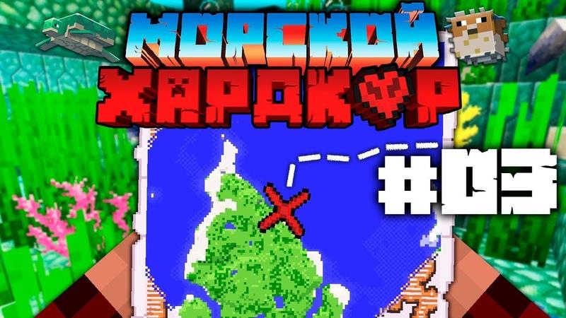 МАЙНКРАФТ ЛП МОРСКОЙ ХАРДКОР - КАРТА СОКРОВИЩ! 03 (Minecraft 1.13)