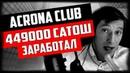 Как ЗАРАБОТАТЬ в интернете 🔴 ACRONA Club – поднял 449000 сатош на изи!