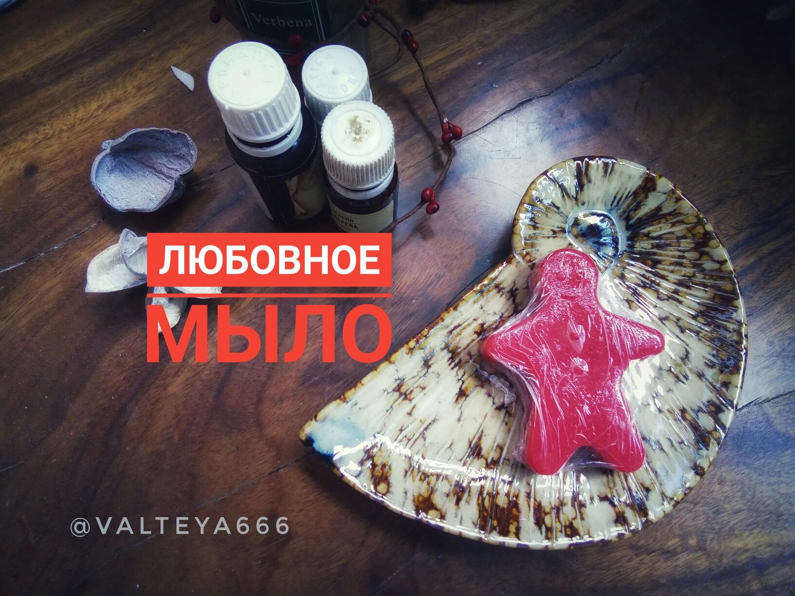 Хештег секс на   Салон Магии и мистики Елены Руденко ( Валтеи ). Киев ,тел: 0506251562  J1l96TpknuE