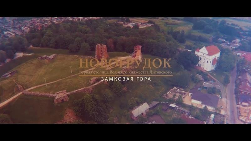 Новогрудок. Замковая гора - фильм (2018)