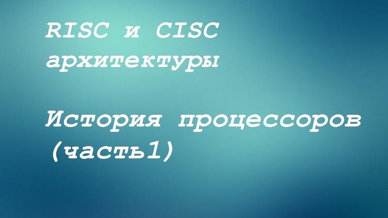 RISC и CISC История процессоров часть1