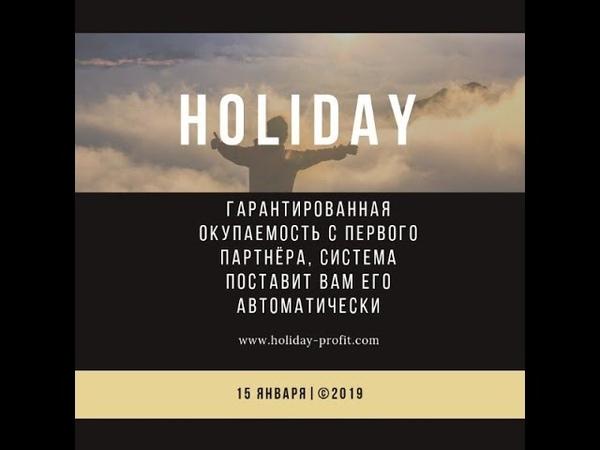 HOLIDAY Проморолик