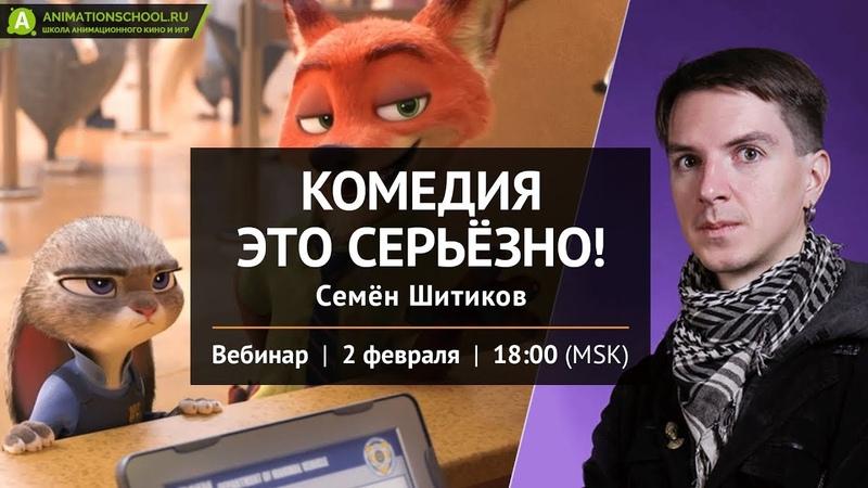 Комедия это серъёзно Семён Шитиков