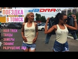 VLOG - 16 июня 2018Db DragТомск - #miss_spl