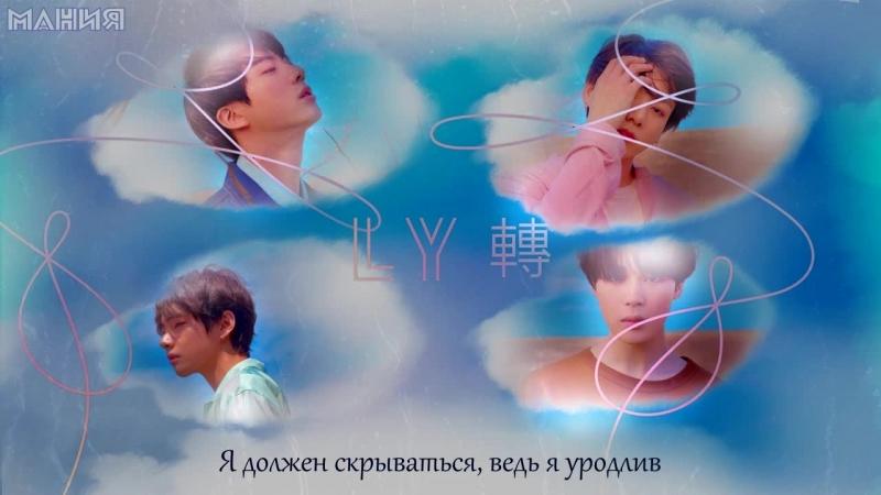 [Mania] BTS (ft. Steve Aoki) - The Truth Untold (рус.суб)