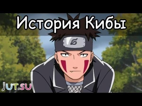 История Кибы от Школы техник Наруто