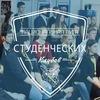 Свердловская Лига студенческих клубов