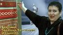 Русы, Русичи, Русины, Русаки должны знать прошлое своего Рода - Академик Светлана Жарникова rem 2017
