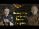 [FSG Reborn] Покорение дворца Яньси   Story of Yanxi Palace - 5 серия