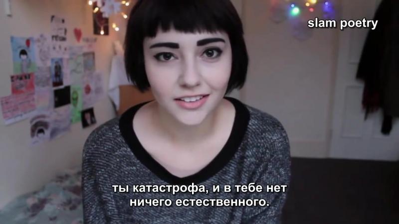 I do not like the feeling Саванна Браун Rus sub